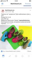 Дитяче взуття.