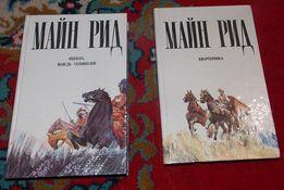 Майн Рид 2 книги в отличном состоянии