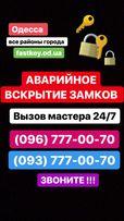 Вскрытие Дверей Одесса Открытие замков 24/7 Вскрытие автомобилей машин