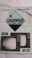 Телевизор Изумруд 209/210 .Инструкция.