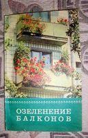 Книга «Озеленение балконов» ред. Сироцинская, Т.К. 80г