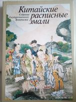 """Книга - каталог """"Китайские расписные эмали""""."""