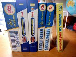 Книги. Решебники 3-8 класс.