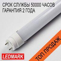 ТОП ПРОДАЖ! Светодиодные лампы LED Т8. Гарантия 2 года!!!