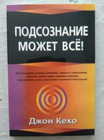 Книга Подсознание может все - Джон Кехо