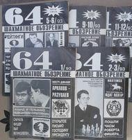 64 Шахматное обозрение, Шахматы (журналы)