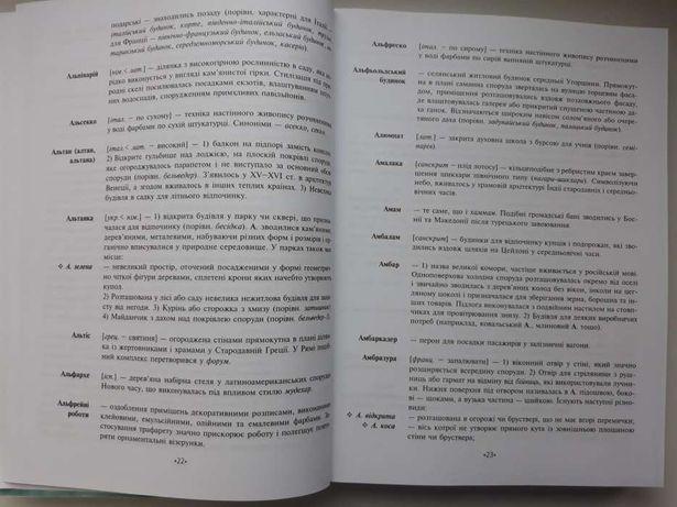 """Книга термінів та понять """" Архітектура і монументальне мистецтво"""". Киев - изображение 5"""