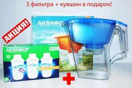 """Фильтр для воды Аквафор """"Лаки"""" + 3 кассеты АКЦИЯ!!!"""