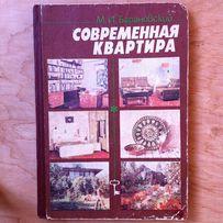 Книга Современная квартира М. И. Барановский