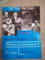 Книга для викладача Черноватий ,Карабан 4 курс
