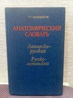 Анатомический словарь Т.Г.Казаченок
