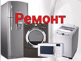 Ремонт Бойлеров Холодильников стиральных машин на дому