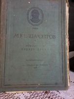 старая книга лермонтов