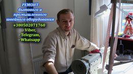 Ремонт швейных машин, оверлоков и распошивов на месте