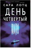 """Книга """"День четвертый"""" Сара Лотц (триллер), новая"""