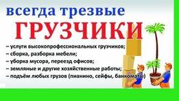 Грузчики для всевозможных работ в Донецке, Макеевке и области