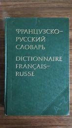 словарь французско-русский