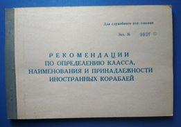 Справочник ВМФ СССР по определению иностранных кораблей