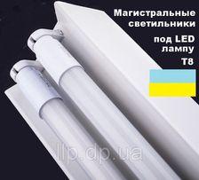 Магистральные светильники 1,2-3м под LED лампу Т8 (120см, 150см)