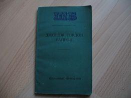 George Gordon Byron Wiersze książka w języku rosyjskim