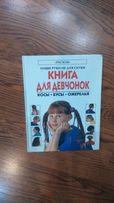 Книга для детей. Книга для девченок