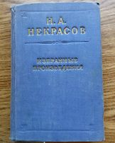 Некрасов Н. А. - Избранные произведения (1954 год)