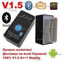 Автодиагностика V1.5 ELM327 OBD2 Bluetooth c кнопкой ВКЛ/ВЫКЛ + Pус.ПО