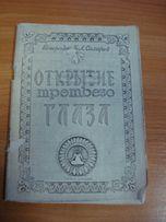 Сахаров Б.Л. Йогарадж. Открытие третьего глаза. 1957г