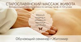 Висцеральный старославянский массаж живота. Семинар 2 декабря.