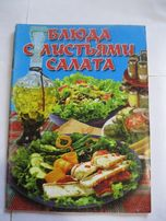 Блюда с листьями салата