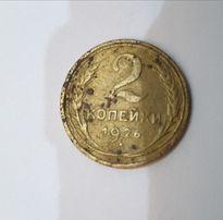 Монета 2 копейки 1926 года – легенда дальше от канта, серп в полюсе