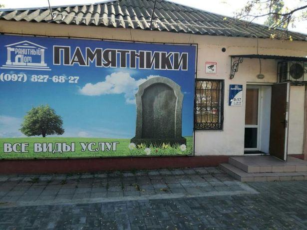 Гранитные Памятники! Самые доступные цены в городе ! Николаев - изображение 1