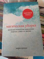 Книга Магическая уборка - Мари Кондо