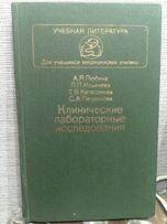 """Учебник """" Клинические лабораторные исследования"""" А.Я. Любина"""