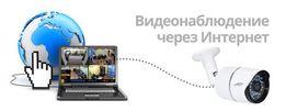 Установка видеонаблюдения, контроль через интернет частного дома и др