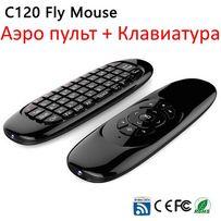 Fly Mouse C120 Аэро пульт с клавиатурой для Смарт ТВ приставок и ПК