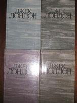 Джек Лондон Собрание сочинений - 4 тома