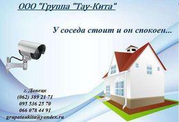 Системы видеонаблюдения и сигнализации, мини-АТС.