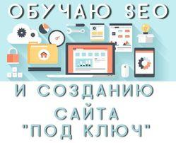Репититор по SEO и созданию сайтов