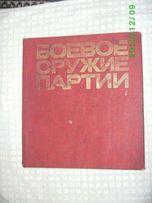 Боевое оружие партии агитация -книга винтаж
