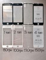 Большой выбор!3D 5D стекло на iPhone 6/6s/7/8/10/x скло на айфон 5д 3д