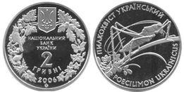 Монета в 2 гривны