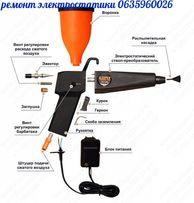 ремонт Электростатических пистолетов
