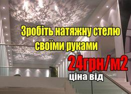 Натяжні стелі за ціною шпалер! Тепер доступні. Натяжные потолки