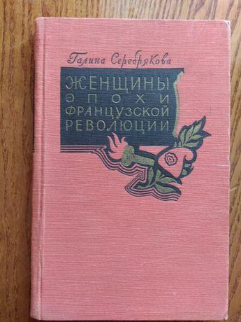 """Г. Серебрякова """"Женщины эпохи французской революции"""" Николаев - изображение 1"""