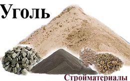 Щебень 5-20, 20-40, Отсев, Песок, Шлак, Граншлак, Уголь Мариуполь