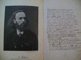 Надсон Стихотворения 1888