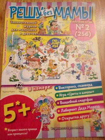 Распродажа детских книг и журналов Киев - изображение 4