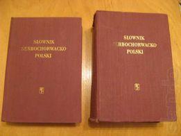Słownik serbochorwacko-polski T. 1-2 Словарь сербохорватско-польский