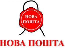 Доставка товаров, посылок из Украины, быстро не дорого.